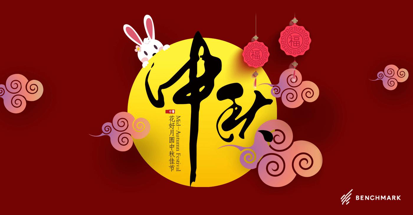 中秋节贺卡 EDM 制作教学