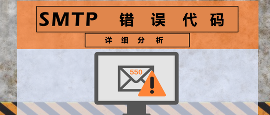 有效提升邮件发送品质!不可不知的错误代码列表
